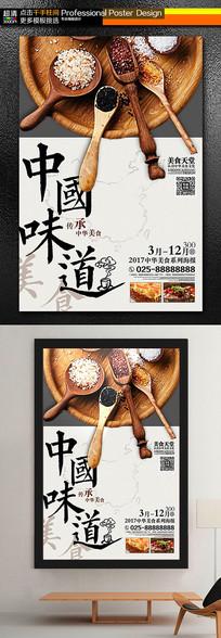 中国味道简约创意美食海报设计
