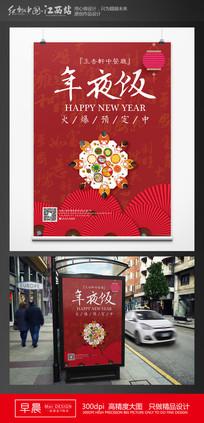 中式餐厅年夜饭预订海报