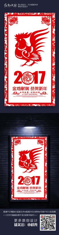 2017鸡年恭贺新春节日海报设计