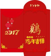 2017鸡年红包设计