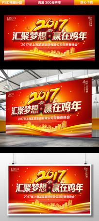 2017企业年会背景板设计模板下载