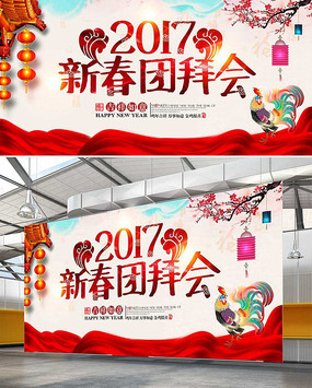2017企业新春团拜会背景