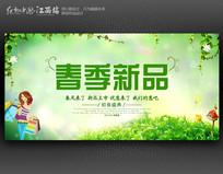 创意春季新品上市促销海报