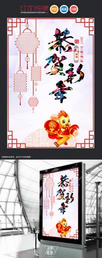 创意剪纸恭贺新年春节海报
