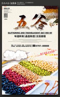 创意中国风五谷杂粮促销海报设计