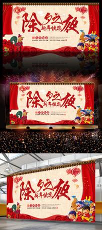 春节除夕年夜饭年货节红色大气海报