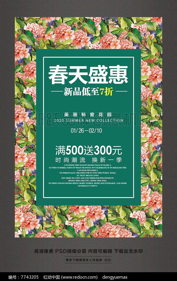 春天盛惠春季促销活动海报模板下载