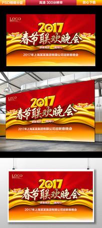 大气喜庆2017春节晚会背景