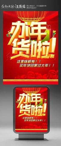 红色大气办年货啦春节促销海报设计