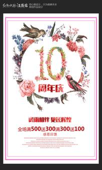 简约10周年庆海报设计