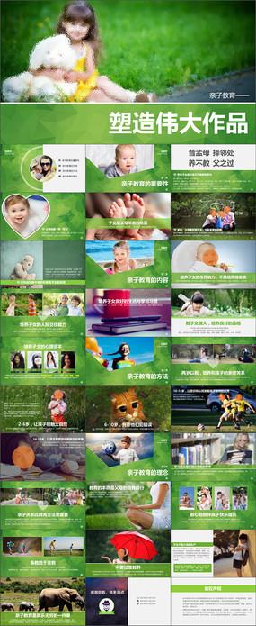 绿色低面塑造伟大作品亲子教育PPT