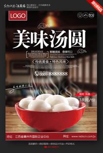 美味汤圆宣传海报