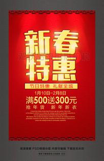 抢年货新春特惠新年促销活动海报设计