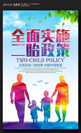 全面实施二胎政策宣传海报设计