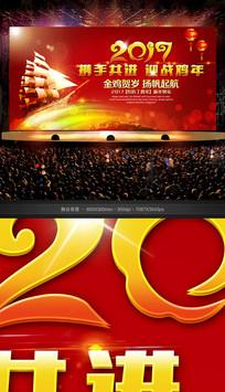 携手共进迎战鸡年2017年会舞台背景