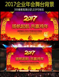 喜庆边框2017新年晚会年会背景