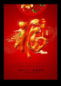 中国风春节福字海报设计
