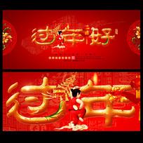 中国风过年好海报设计