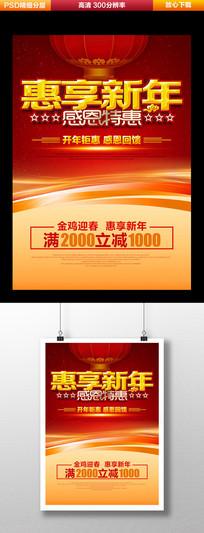 2017惠享新年主题海报设计