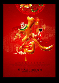 2017年红色喜庆中国风春节海报设计