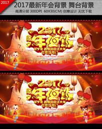 2017年夜饭大团圆背景海报
