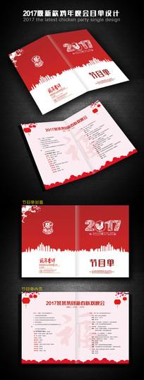 2017新年晚会节目单设计模板素材剪纸