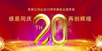 20周年庆典展板