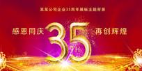 35周年庆典展板