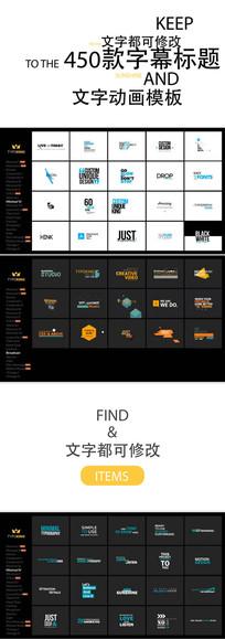 450组不同字幕条标题文字排版动画模板