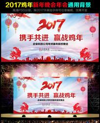 炫彩2017鸡年新年晚会年会大气PSD背景