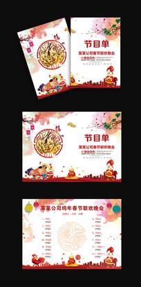 春节喜庆联欢晚会节目单PSD设计