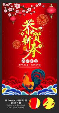 大气中国风恭贺新春2017鸡年春节海报素材