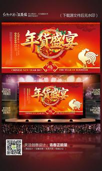 红色大气年货盛宴年货节促销海报