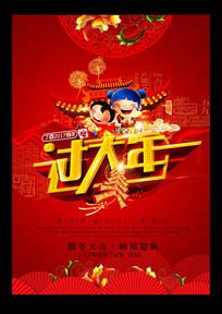 红色喜庆过大年海报设计