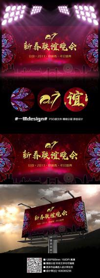 红色喜庆新春联谊晚会年会背景