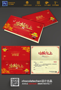 鸡极向上春节邀请函