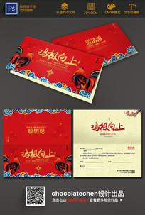 鸡年春节邀请函
