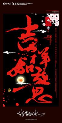 吉祥如意新年祝福语海报设计
