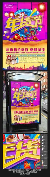 时尚新年年货节促销海报