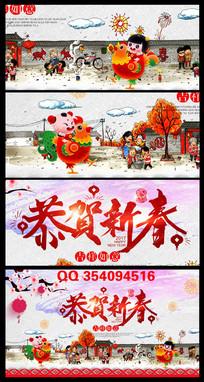 手绘插画恭贺新春春节海报设计