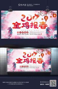 水墨炫彩金鸡报春时尚新年海报设计