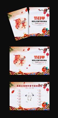 新年春节节目单设计