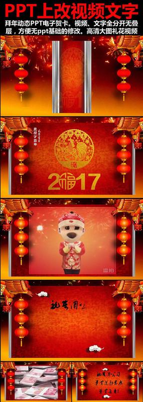 2017春节拜年电子贺卡