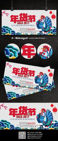 2017春节卡通风格年货促销宣传单
