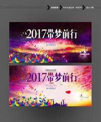 2017公司年会背景设计