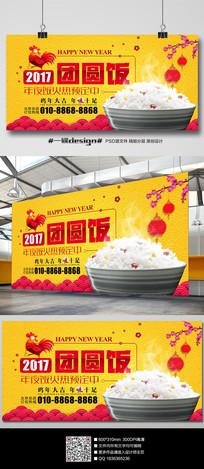 2017鸡年春节年夜饭宣传海报