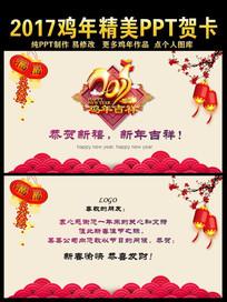 2017鸡年新年春节祝福电子贺卡PPT