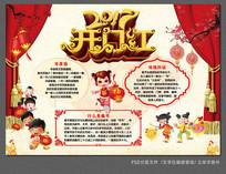 2017年春节新年寒假手抄小报