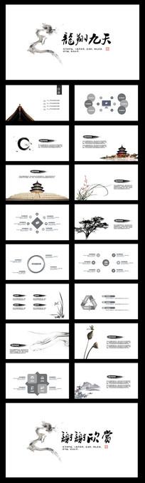2017年水墨中国风PPT设计模板