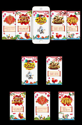 手机新年h5页面设计 PSD